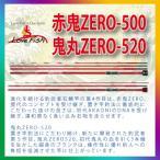 釣武者 鬼丸ZERO-520