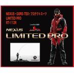 実釣のフィールドで釣り人の動きを科学的に徹底分析NEXUS・GORE-TEXプロテクトスーツ LIMITED PRO  RT-112R SHIMANO 2XL/3XL