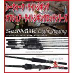ライトジギングの中核ヤマガブランクス SeaWalk Light Jigging 64L Spinning Model