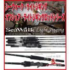 20g前後の軽量メタルジグヤマガブランクス SeaWalk Light Jigging 67UL Spinning Model