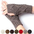 ニットアームウォーマー 指穴付き 手袋 レディース ケーブルニット スマホにも便利 全7色 プレゼント 女性 ギフト パーティードレス通販はクレア