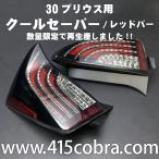 クールセイバー インナーブラック/レッドバー 30プリウス用 LEDテールランプ