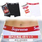 シュプリーム Supreme × US Hanes ヘインズ ボクサーパンツ 4枚セット メンズ レディース