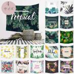 タペストリーおしゃれ 北欧 飾り方  ハワイ 飾り付け 壁掛け インテリア 大きい 贈り物 多種類 4サイズ選べる 送料無料