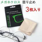 曇り止め メガネクロス 5枚セット レンズクロス くもり止め くもり止めクロス  約300回繰り返し使える メガネ拭き メガネクリーナー 眼鏡拭き