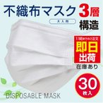 マスク 30枚入り 在庫有り 不織布 男女兼用 大人用 使い捨て ウィルス ウイルス 花粉 飛沫 対策 国内発送 3層 三層 3D ホワイト
