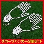 ゴルフグローブハンガー 2個セット 型崩れ させずに 干せる 外れにくい 手袋ホルダー グローブホルダー コンペ グッズ 景品 乾燥 湿気 型崩れ防止 便利 ハンガー