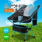 アウトドアチェア メッシュ キャンプ チェア 折りたたみ 椅子 コンパクト 小型 快適 イス チェアー アウトドア 海水浴 運動会 アウトドアグッズ キャンプ用品
