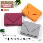 本革 ミニ財布 レディース レザー 牛革 小型 小銭入れ 大人 可愛い 小型 三つ折り カード 高級 ミニ 財布 コンパクト ブランド