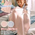 授乳ケープ マタニティ ストール ブランケット 多機能 UVカット 使いやすい 授乳カバー 授乳服 出産祝い 安心 出産 育児 赤ちゃん 持ち運び 便利 収納