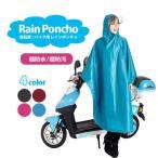 レインコート 自転車 レディース メンズ リュック 長め 通学 学生 通学女子 ロング ポンチョ カッパ 雨具 つば広