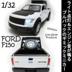 1/32 FORD F150 ラプター RAPTOR 白 6.2L ピックアップ ミニカー