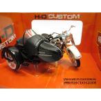 1/18 ハーレーダビッドソン 1958 FLH ディオグライド パンヘッド サイドカー 黒白 バイク