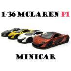 ショッピングマクラーレン 1/36 マクラーレン P1 ミニカー 1台 Position1 スーパーカー