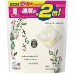 さらさ 無添加 植物由来の成分入り 洗濯洗剤 ジェルボール3D 詰め替え 26個 約2倍