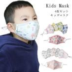 送料無料4枚組 子供用 マスク 洗える ガーゼマスク 夏用 子供マスク キッズマスク 花粉対策 インフルエンザ対策 花粉対策 マスク