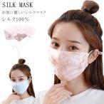送料無料シルク マスク シルク100% 絹 マスク ウィルス飛沫 予防対策 おやすみ マスク 洗える 保湿 乾燥 防止 睡眠 花粉症 乾燥対策 就寝 洗える