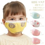 送料無料4枚組 キッズマスク 子供用 マスク 洗える 子供マスク ガーゼマスク マスク 花粉対策 インフルエンザ対策 花粉対策 マスク 花粉症 ウィルス飛沫