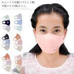 送料無料子供マスク 3枚セット装 夏用 マスク 立体マスク キッズマスク 子供 子ども 洗える 男の子 女の子 花粉対策 ウィルス 風邪 予防 通園 通学 春