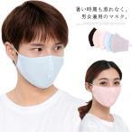 送料無料マスク 布マスク メッシュ状 男女兼用 洗える 日焼け防止 UVカット 薄手 予防対策 花粉対策 インフルエンザ対策 ひんやり 紫外線対策 通気性 送