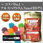 CBD グミ CANNA NANO カンナ ナノ Gummies フルスペクトラム CBD 150mg