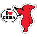 チーバくんステッカー I LOVE CHIBA(ダイカット)