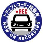 【ドラレコ搭載車 青ステッカー円型 (小)】