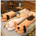 送料無料 おもちゃ 犬ぬいぐるみ イヌ 可愛い インテリア 寝そべり いぬ 動物抱き枕子供の日 誕生日プレゼント ギフト 店飾り 特大 60CM 110CM 130CM 150CM 2色