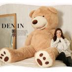 ぬいぐるみ 特大 くま/テディベア 可愛い熊 動物 大き