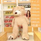 ぬいぐるみ 特大 くま/テディベア3色6サイズ 可愛い熊 動物 大きいコストコ クマ ぬいぐるみ100cm/130cm/160cm/200cm/250cm/340cm
