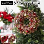クリスマス リース おしゃれ 玄関 34 35 玄関 ドア 飾り 壁掛け 店舗用 法人用 業務用 ショップ用 Xmas ロウヤ LOWYA