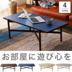 テーブル センターテーブル ローテーブル 長方形 楕円形 幅110cm リバーシブル シンプル 突板 木製