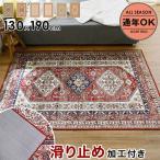 ペルシャ絨毯風 ラグ おしゃれ 130×190 Sサイズ マット ベルギー産 マット カーペット ウィルトン織 ベルギー ヨーロッパ柄