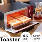 トースター 4枚 おしゃれ 調理器具 ハイパワー 1200W 受け皿 くず受け 一人暮らし 新生活 レッド シンプル キッチン