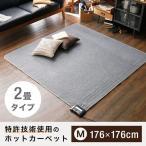 ホット カーペット 2畳 176×176cm 電気 マット ホットマット ダニ退治