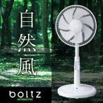 扇風機 サーキュレーター AC リモコン付き リビング 7枚羽根 首振り タイマー付 空気循環機 エコ 省エネ 節電 おしゃれ 通販 おすすめ boltz ボルツ