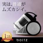 ショッピング掃除機 掃除機 サイクロン クリーナー キャニスター コンパクト 軽量 boltz ボルツ