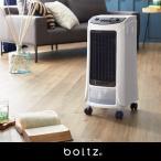 冷風機 扇風機 タワーファン 家庭用 リビング スポットクーラー おしゃれ 冷風扇 小型 ボックス型 首振り メーカー1年保証 boltz ロウヤ LOWYA