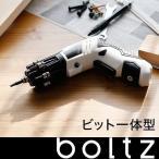 電動ドライバー 本体一体型 ビット一体型 六角 プラス マイナス ドライバー コードレス LDF 小型 コンパクト DIY boltz ボルツ