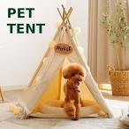 テント ペット ハウス ティピー 動物 犬 猫 小屋 簡易 室内 おもちゃ プレゼント 秘密基地 無地 小屋 おしゃれ ロウヤ LOWYA