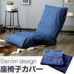 座椅子 カバー 専用 洗える 洗濯OK ウォッシャブル デニム調 チェアカバー カバー 着せ替え 洗い替え