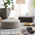クッション スツール 座椅子 低反発 高反発 丸形 長方形 おしゃれ 特大 座椅子 洗えるカバー
