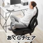 オフィスチェア パソコンチェア PCチェア 社長椅子 デスクチェア 事務椅子 レザーチェア メッシュ PU あぐら 胡坐