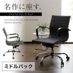 ジェネリック家具 リプロダクト  オフィスチェア パソコン PU ソフトレザー 合皮 メッシュ 多機能 デスク用 PC OA 椅子 ミドルバック