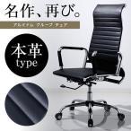ジェネリック家具 リプロダクト オフィスチェア