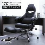 オフィスチェア リクライニング 肘付 ハイバック ゲーミング おしゃれ パソコン チェアー PC ワーク 椅子 フットレスト 足置き ロウヤ LOWYA