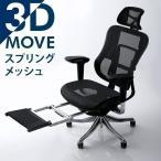 ショッピングオフィス オフィスチェア フットレスト パソコン チェアー ワーク メッシュ 椅子 いす イス おしゃれ