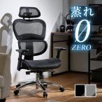 オフィスチェア ゲーミング パソコン チェアー メッシュ ロッキング ハイバック デザイン デスク用 PC OA 椅子 イス いす おしゃれ 新生活 一人暮らし 家具