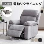 リクライニングソファ リクライニングチェア 1人掛け おしゃれ 電動 ソファー ソファ オットマン 一体型 合皮 開梱設置 組み立て無料 ロウヤ LOWYA