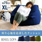 ビーズクッション ソファ 特大 座椅子 幅75cm 洗えるカバー 一人掛けソファ